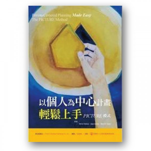 以個人為中心計畫輕鬆上手-PICTURE模式(Person-Centered Planning Made Easy The PICTURE Method)